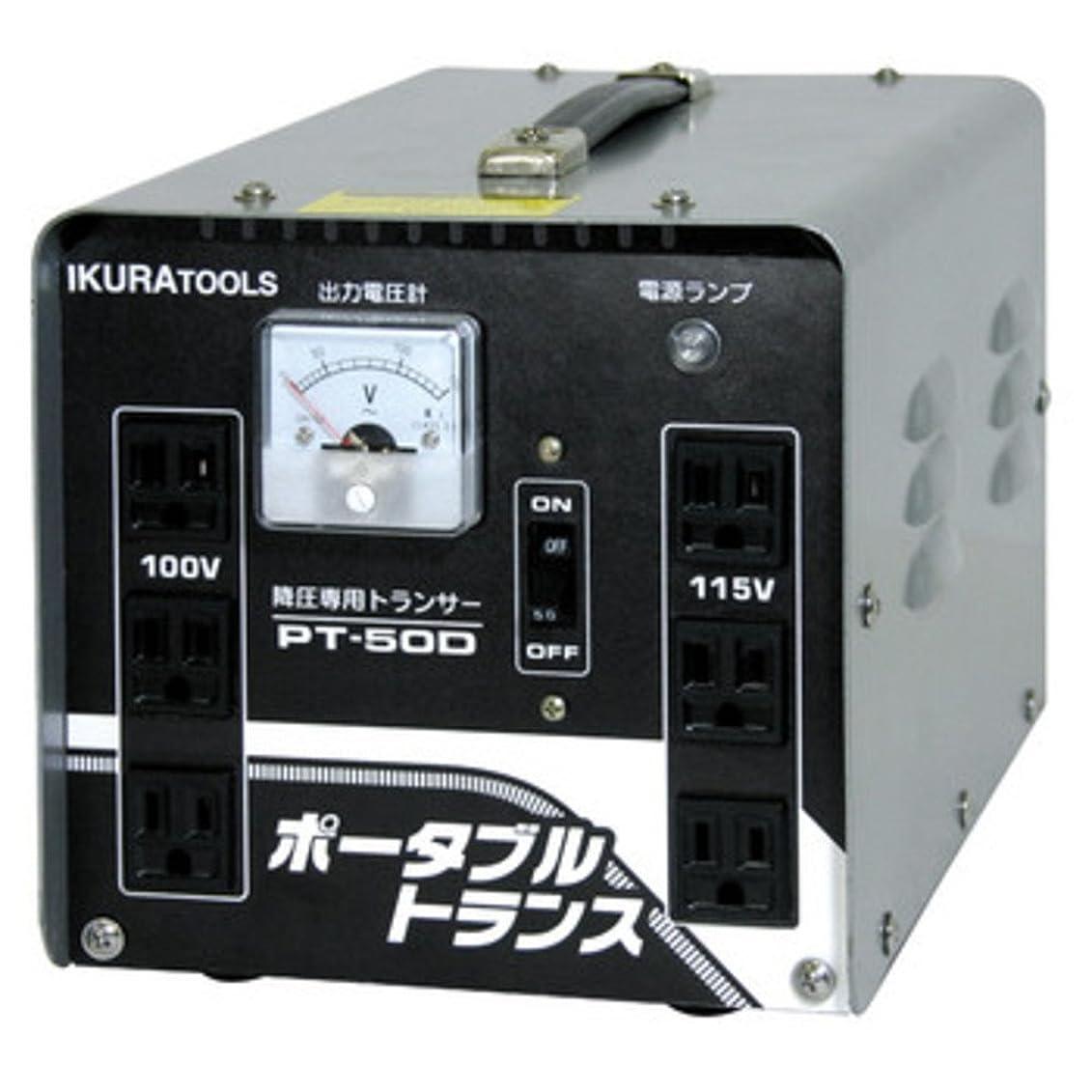サイレント泥だらけありがたい育良精機 ポータブルトランス PT50D 降圧専用 AC200V