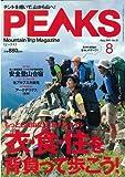 PEAKS (ピークス) 2011年 08月号 [雑誌]