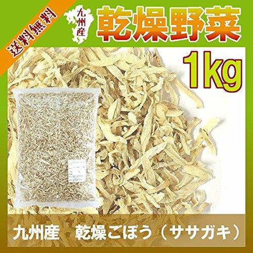 九州産 乾燥ごぼう《ササガキ》(1kg)