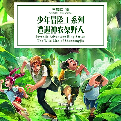 少年冒险王系列:遭遇神农架野人- 少年冒險王系列:遭遇神農架野人 [Juvenile Adventure King Series: The Wild Man of Shennongjia] (Audio Drama) audiobook cover art