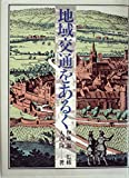 地域交通をあるく (1980年)