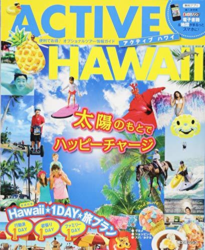 アクティブ ハワイ