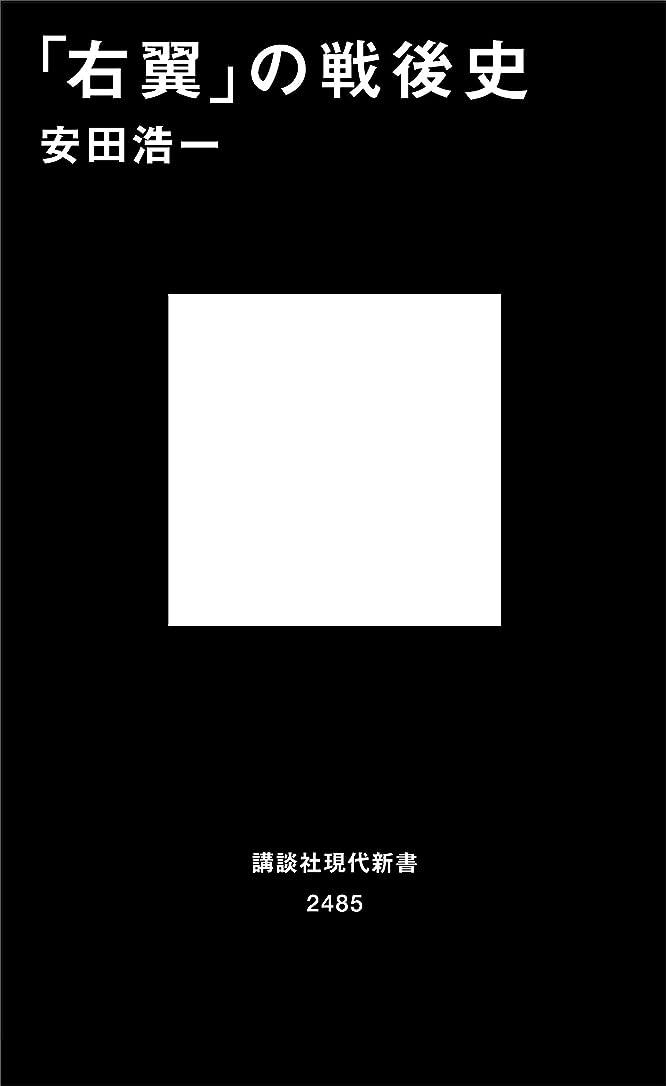 メダリストロードハウス前「右翼」の戦後史 (講談社現代新書)