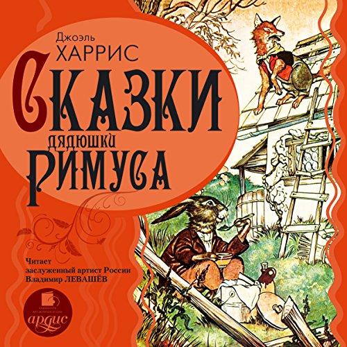 Skazki dyadyushki Rimusa audiobook cover art