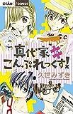 真代家こんぷれっくす! 6 ドラマCD&メモ付き限定特装版 (ちゃおフラワーコミックス)