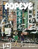 POPEYE(ポパイ) 2019年 4月号 [台湾のシティボーイたちと作った台湾シティガイド]