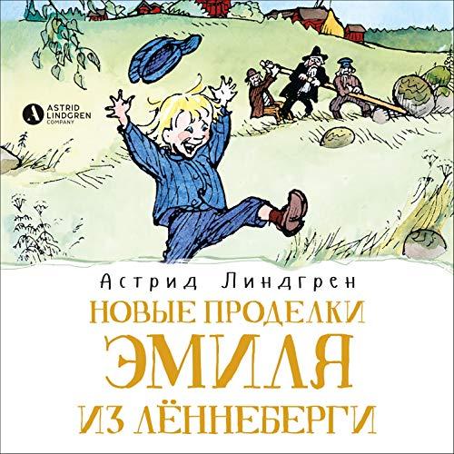 Новые проделки Эмиля из Лённеберги cover art