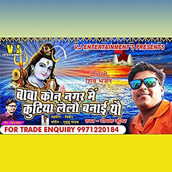 Baba Kon Nagar Me Kutiya Lelau Banai Yau (MAITHILI SHIV BHAJAN)