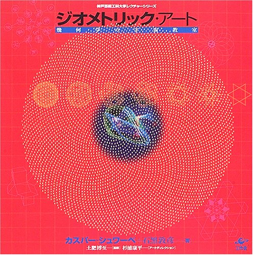"""ジオメトリック・アート""""Geometric Art""""by Caspar Schwabe +Atsuhiko Ishiguro edited by Kouhei Sugiura 神戸芸術工科大学レクチャーシリーズ"""
