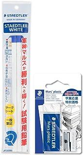 ステッドラー ホワイト試験用鉛筆+(マルスプラスチック・シャープナー) 103HB PB3+526-S3BK2D 2種2個組み