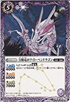 バトルスピリッツ 白騎竜ホワイト・ペンドラゴン / 剣刃編 剣刃神話(BS23) / バトスピ