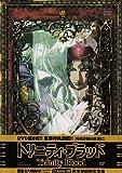 トリニティ・ブラッド chapter.8 コレクターズエディション[KABA-1208][DVD]