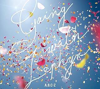 【メーカー特典あり】 Going with Zephyr 3枚セット(初回限定盤A+初回限定盤B+通常盤)(Special Book「Going with A.B.C-Z」付き...