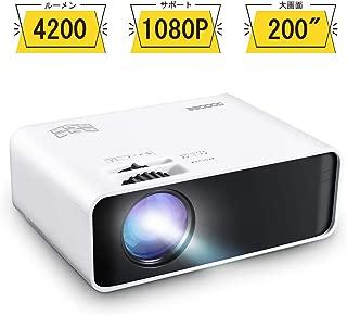 GooDee LEDプロジェクター 小型 4200lm 1920×1080最大解像度 内臓スピーカー*2つ パソコン/スマホ/タブレット/PS3/PS4 ゲーム機/DVDプレーヤーなど接続可能 HDMI/USB/TF/AV/VGA対応 HDMIケーブル付属