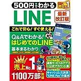 500円でわかるLINE 最新改訂版 (コンピュータムック500円シリーズ)