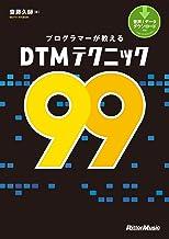 表紙: プログラマーが教えるDTMテクニック99 | 齋藤 久師