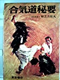 合気道秘要 (1973年)