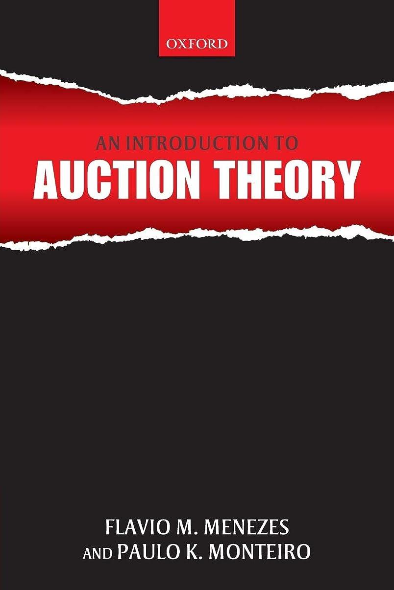博物館過激派ライバルAn Introduction to Auction Theory