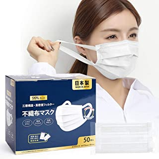マスク 日本製 個包装 不織布 使い捨てマスク 三層構造 男女兼用 フリーサイズ ウイルス飛沫 PM2.5 99%カット 風邪対策 花粉症対策 ウイルス対策 …
