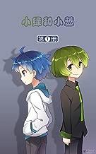 小绿和小蓝1