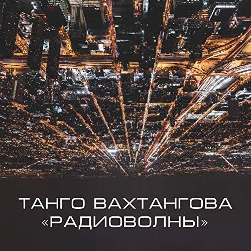 Танго Вахтангова
