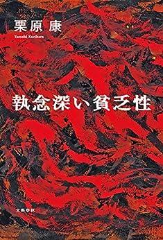 [栗原 康]の執念深い貧乏性 (文春e-book)
