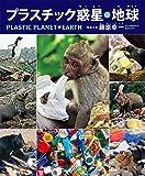 プラスチック惑星・地球 (シリーズ 自然 いのち ひと)