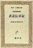 武道伝来記 (名著/古典籍文庫―岩波文庫復刻版)