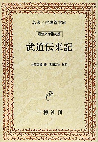 武道伝来記 (名著/古典籍文庫―岩波文庫復刻版)の詳細を見る