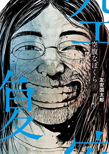 空腹なぼくら(3) (ビッグコミックス)
