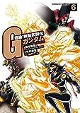 超級!機動武闘伝Gガンダム(6) (角川コミックス・エース)