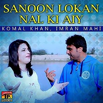 Sanoon Lokan Nal Ki Aiy - Single