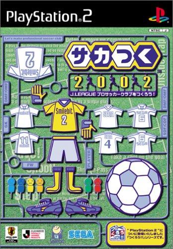 サカつく2002 J.LEAGUEプロサッカークラブをつくろう! セガ