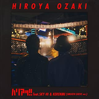 ハリアッ!! feat.SKY-HI & KERENMI (Smooth Drive Ver.)