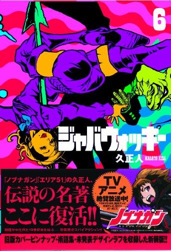 ジャバウォッキー(6) (アース・スターコミックス) - 久 正人