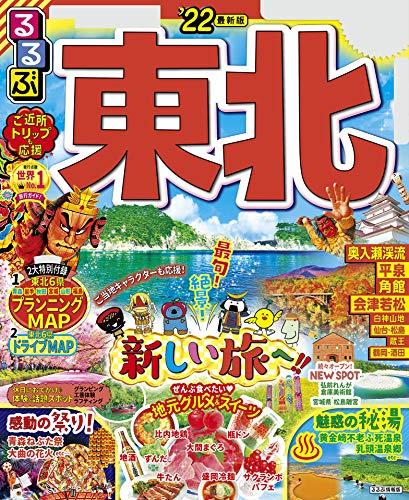 るるぶ東北'22 (るるぶ情報版(国内))