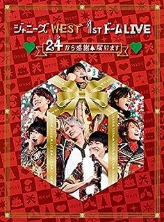 ジャニーズWEST 1stドーム LIVE 24(ニシ)から感謝 届けます(初回限定盤) [DVD]