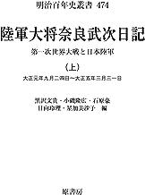 陸軍大将奈良武次日記 上: 第一次世界大戦と日本陸軍 (明治百年史叢書)