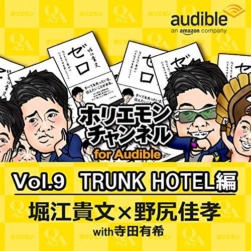 『ホリエモンチャンネル for Audible-TRUNK HOTEL編-』のカバーアート