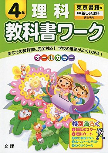 小学教科書ワーク 東京書籍版 新しい理科 4年