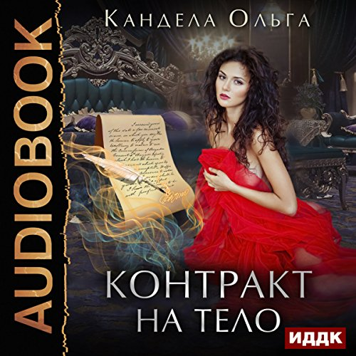 Contract on the Body [Russian Edition] audiobook cover art