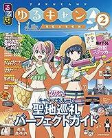 るるぶ ゆるキャン△ SEASON2 (JTBのMOOK)