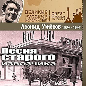 Песня старого извозчика (1934 -1947)