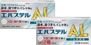 【第2類医薬品】エバステルAL 12錠 ×2個 ※セルフメディケーション税制対象商品
