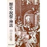 歴史・祝祭・神話 (中公文庫 M 60-2)
