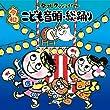 祭りだワッショイ!  《令和》 こども音頭・総踊り~3世代で踊れる「おどっちゃおんど! 」で日本を元気にしよう!