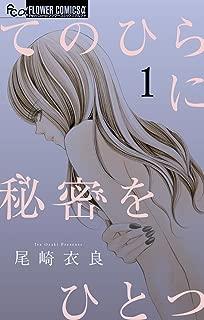 てのひらに秘密をひとつ(1) (フラワーコミックス)