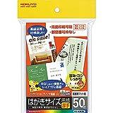 コクヨ コピー用紙 インクジェットプリンタ用 はがき用紙 マット紙 厚手 50枚 KJ-A3630