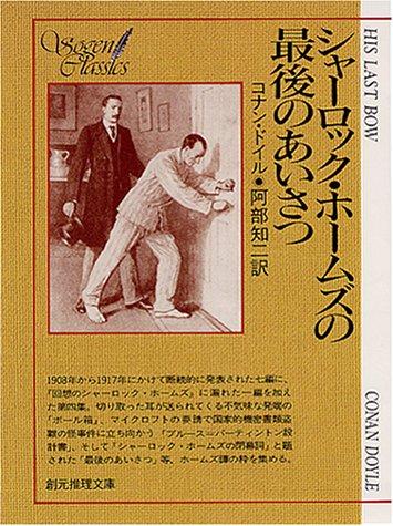 シャーロック・ホームズの最後のあいさつ (創元推理文庫 101-4)の詳細を見る