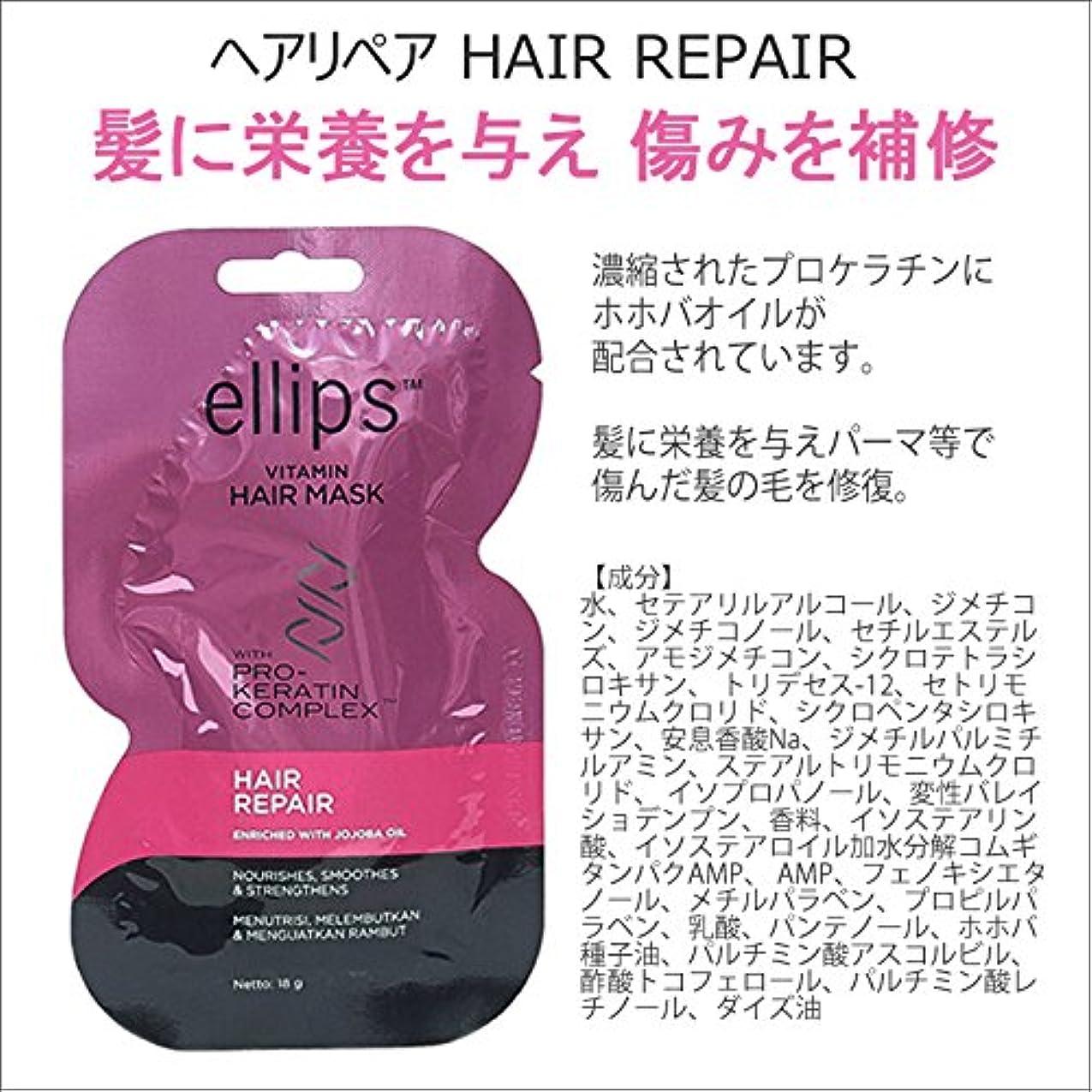 やろうゆりムスellips(エリップス) PRO KERATIN COMPLEX プロ用 ヘアマスク ヘアパック シートタイプ 洗い流すヘアトリートメント ピンク(ダメージ用)